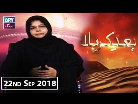 Baad-e-Karbala – (Shehla Abbas) – 22nd September 2018