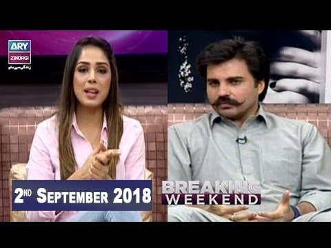 Breaking Weekend – Guest: Alamghir Khan – 2nd September 2018