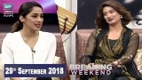 Breaking Weekend – Guest: Jia Ali – 29th September 2018