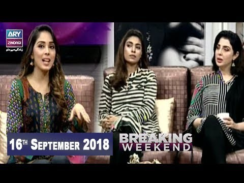 Breaking Weekend – Guest: Shamyel Tareen & Falak Ahmed Shaikh – 16th September 2018
