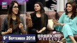 Breaking Weekend – Guest: Srha Asghar & Areesha Noor – 9th September 2018