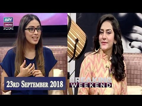 Breaking Weekend – Guest: Uffaira Saad – 23rd September 2018