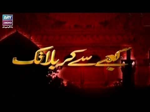 Kaabay Say Karbala Tak – 20th September 2018