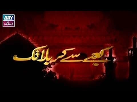Kaabay Say Karbala Tak – 21st September 2018