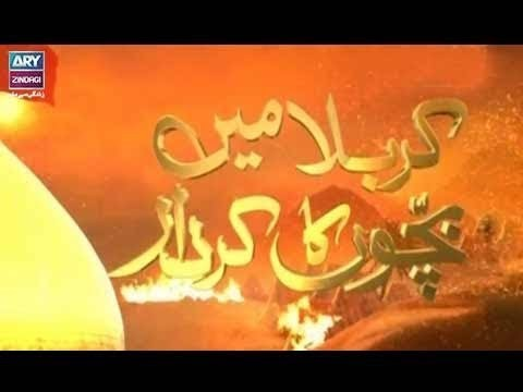 Karbala Main Bachon Ka Kirdar (Part 1) – 20th September 2018