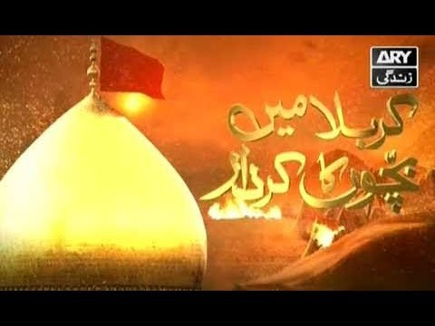 Karbala Main Bachon Ka Kirdar (Part 2) – 21st September 2018