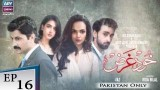 Khudgarz – Episode 16 – 28th September 2018
