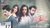 Khudgarz – Episode 17 – 29th September 2018