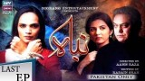 Nibah Last Episode – 2nd September 2018