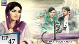 Phir Wohi Dil Episode 47 – 13th September 2018