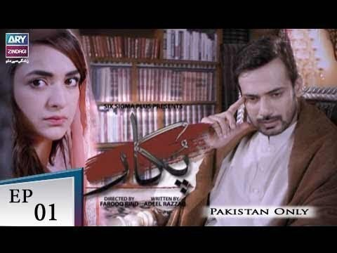 Pukaar  – Episode 01 – 8th September 2018