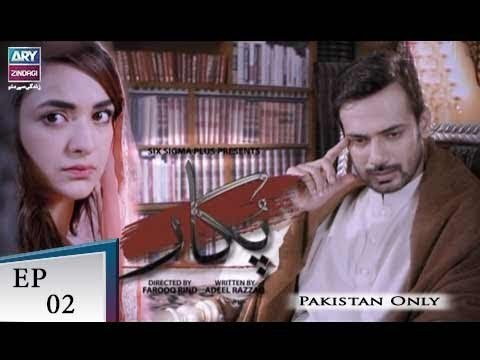Pukaar – Episode 02 – 9th September 2018