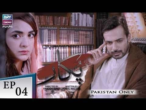 Pukaar – Episode 04 – 15th September 2018