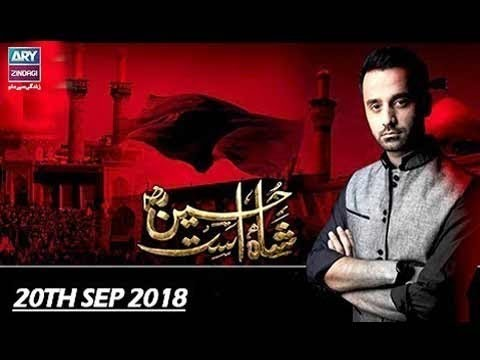 Shah Ast Hussain (RA) || 20th September 2018 ||