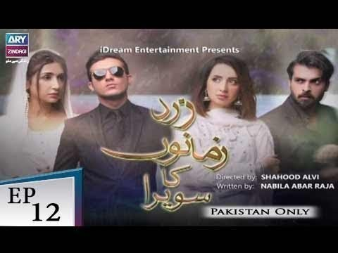 Zard Zamano Ka Sawera – Episode 12 – 25th September 2018