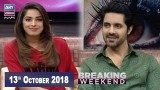 Breaking Weekend – Guest: Asim & Ammara  – 13th October 2018