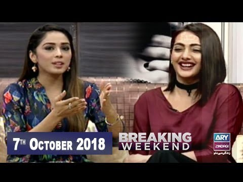 Breaking Weekend – Guest: Suzain Fatima – 7th October 2018