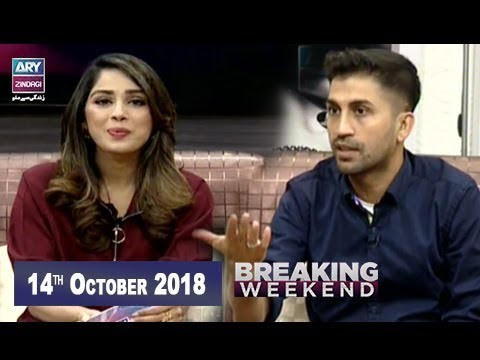Breaking Weekend – Guest: Wajid Khan – 14th October 2018