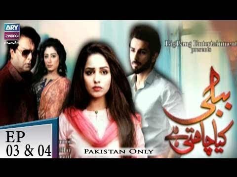 Bubbly Kya Chahti Hai Episode 03 & 04 – 16th October 2018