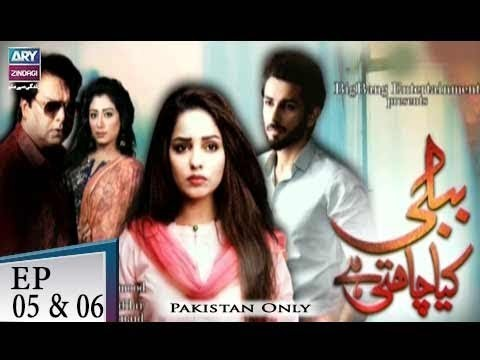 Bubbly Kya Chahti Hai Episode 05 & 06 – 17th October 2018