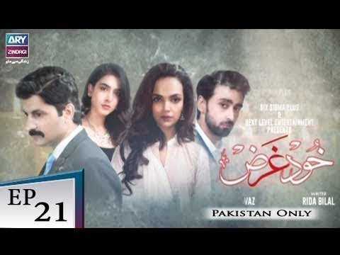 Khudgarz – Episode 21 – 5th October 2018