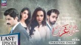 Khudgarz – Last Episode – 11th October 2018