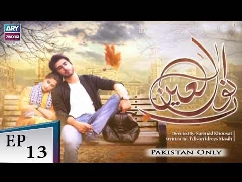 Noor Ul Ain Episode 13 – 14th October 2018