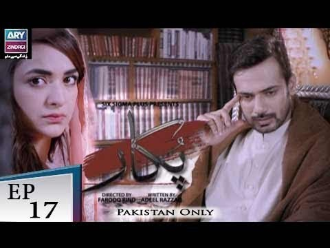 Pukaar – Episode 17 – 19th October 2018