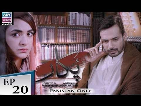 Pukaar – Episode 20 – 26th October 2018
