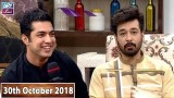 Salam Zindagi with Faisal Qureshi – 30th October 2018