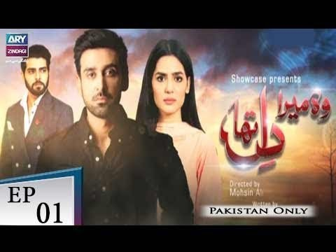 Woh Mera Dil Tha – Episode 01 – 10th October 2018