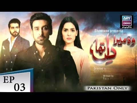 Woh Mera Dil Tha – Episode 03 – 17th October 2018