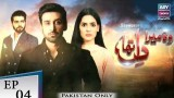 Woh Mera Dil Tha – Episode 04 – 18th October 2018