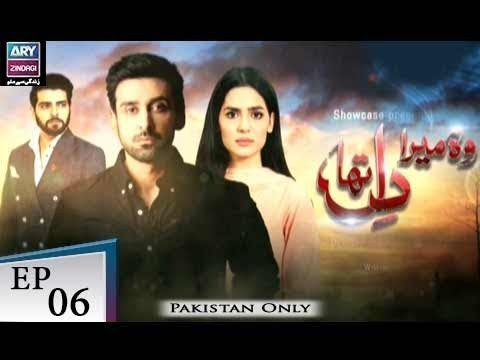 Woh Mera Dil Tha – Episode 06 – 25th October 2018