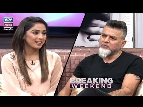 Breaking Weekend – Guest: Asad Ul Haq & Asma Humayun – 18th November 2018