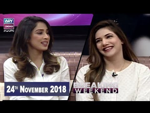Breaking Weekend – Guest: Diya Mughal & Salman Saeed – 24th November 2018
