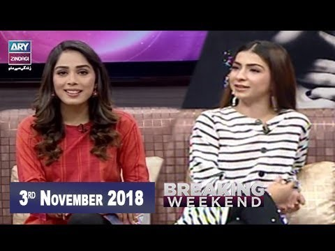 Breaking Weekend – Guest: Dua Sohail & Sohail Haider – 3rd November 2018