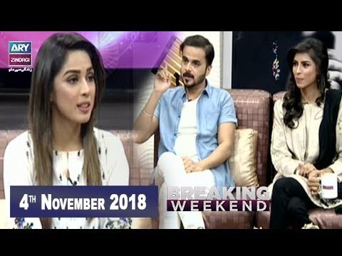 Breaking Weekend – Guest: Rabia Kiran Faisal Ali Khan & Zain – 4th November 2018
