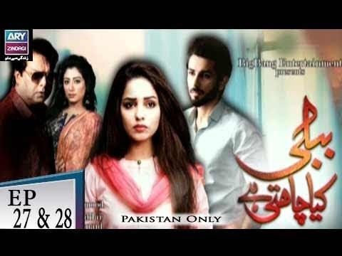 Bubbly Kya Chahti Hai Episode 27 & 28 – 6th November 2018