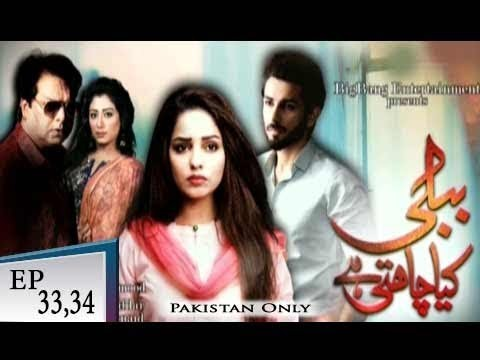 Bubbly Kya Chahti Hai Episode 33 & 34 – 12th November 2018