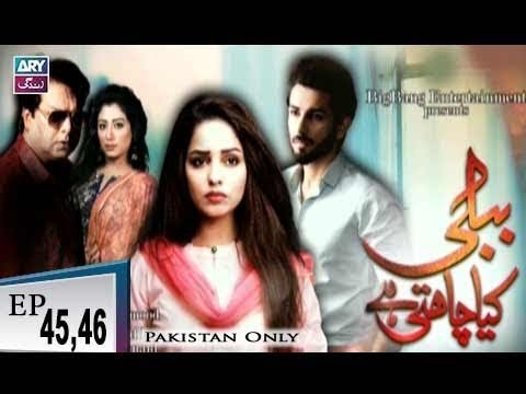 Bubbly Kya Chahti Hai – Episode 45 & 46 – 22nd November 2018