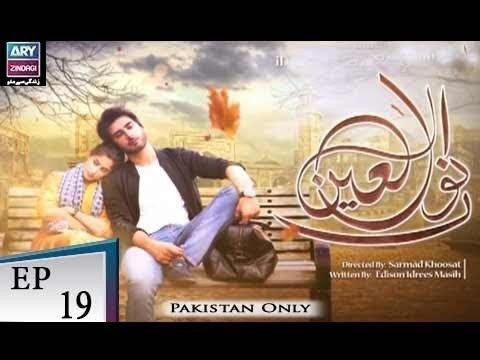 Noor Ul Ain Episode 19 – 4th November 2018