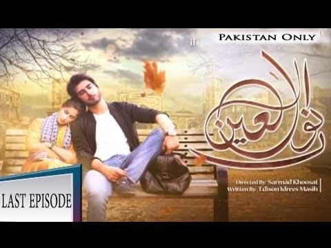 Noor Ul Ain Last Episode – 18th November 2018