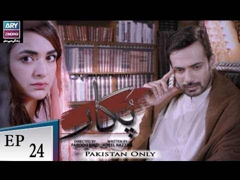 Pukaar – Episode 24 – 9th November 2018
