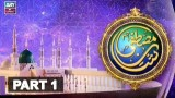 Shan-e-Mustafa Special Transmission – Part 1 – 20th November 2018