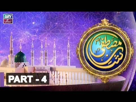 Shan-e-Mustafa Special Transmission – Part 4 – 20th November 2018