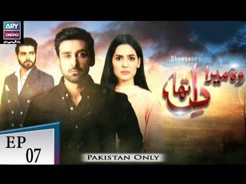 Woh Mera Dil Tha – Episode 07 – 31st October 2018