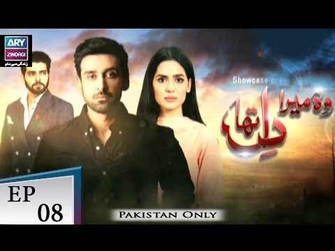Woh Mera Dil Tha – Episode 08 – 1st November 2018