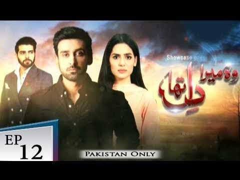 Woh Mera Dil Tha – Episode 12 – 15th November 2018