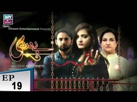 Bay Dardi – Episode 19 – 10th December 2018